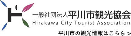 バナー:一般社団法人平川市観光協会