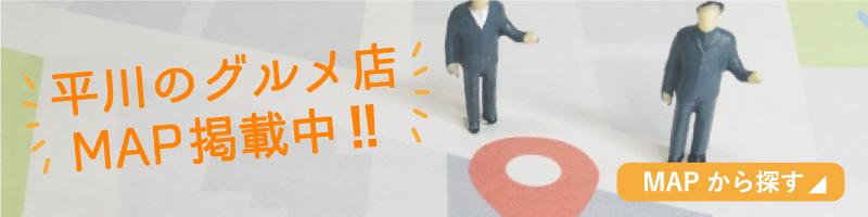バナー:平川のグルメ店掲載募集中‼ MAPから探す