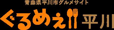 ロゴ:青森県平川市グルメサイト「ぐるめぇ!平川」