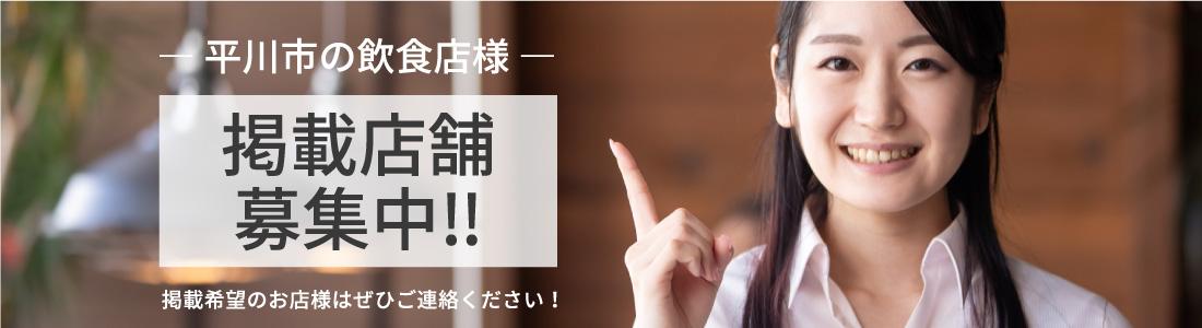 バナー:平川市の飲食店様 掲載店舗募集中!!